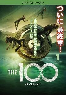THE 100/ハンドレッド <ファイナル・シーズン>