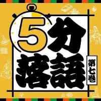5分落語 第七巻