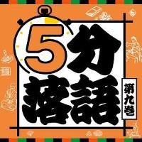 5分落語 第九巻