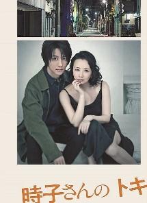 高橋由美子『舞台「時子さんのトキ」』