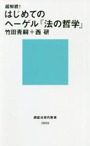 超解読!はじめてのヘーゲル『法の哲学』
