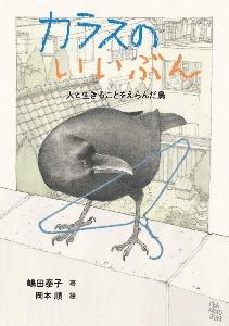 カラスのいいぶん 人と生きることをえらんだ鳥 ノンフィクション・生きものって、おもしろい!