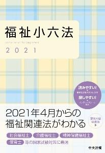 福祉小六法 2021