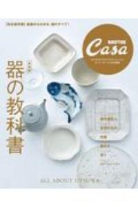 【新装版】器の教科書 Casa BRUTUS特別編集