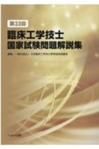 日本臨床工学技士教育施設協議会『第33回臨床工学技士国家試験問題解説集』
