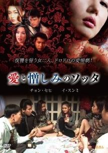 愛と憎しみのソッタ (復刻スペシャルプライス版)