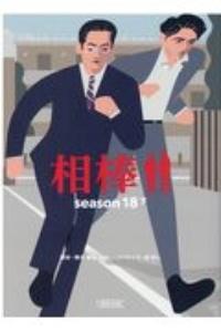 碇卯人『相棒 season18』