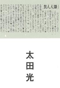 太田光『芸人人語』