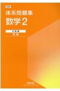 『体系問題集数学2代数編<発展> 新課程』数研出版編集部