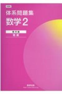 『体系問題集数学2幾何編<発展> 新課程』数研出版編集部