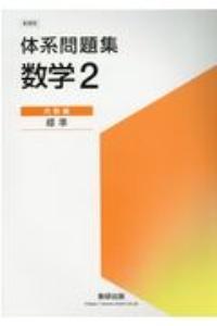 『体系問題集数学2代数編<標準> 新課程』数研出版編集部