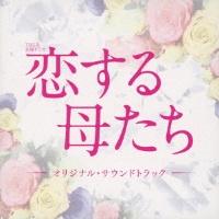TBS系 金曜ドラマ 恋する母たち OST