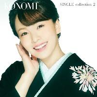 糸井重里『KONOMI SINGLE collection 2』