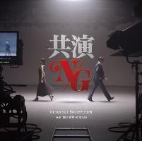 共演NG オリジナル・サウンドトラック