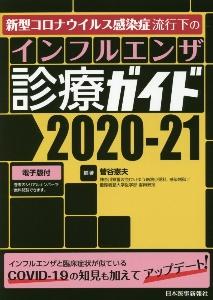菅谷憲夫『新型コロナウイルス感染症流行下のインフルエンザ診療ガイド 2020-21』
