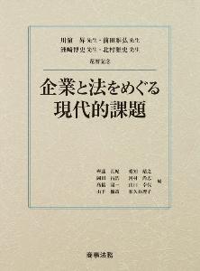 愛知靖之『川浜昇先生・前田雅弘先生・洲崎博史先生・北村雅史先生還暦記念 企業と法をめぐる現代的課題』