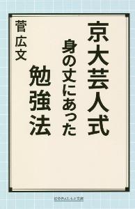 TSUTAYA オンラインショッピングで買える「京大芸人式 身の丈にあった勉強法」の画像です。価格は605円になります。