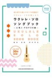 ウクレレ・ソロ・ソングブック 人気JーPOP30曲 模範演奏CD2枚付
