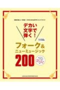 『デカい文字で弾く!フォーク&ニューミュージック200』シンコーミュージックスコア編集部