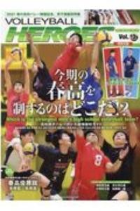 『VOLLEYBALL HEROES』ベースボール・マガジン社