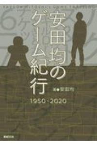 安田均のゲーム紀行 1950ー2020