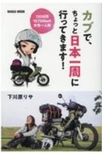 下川原リサ『カブで、ちょっと日本一周に行ってきます!』