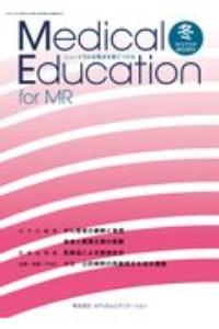 メディカルエデュケーション『Medical Education for MR 2020冬 ニュートラルな視点を身につける』
