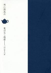 外山滋比古『茶ばなし残香』