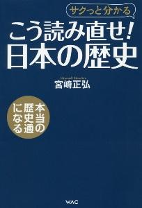 『こう読み直せ!日本の歴史』宮崎正弘