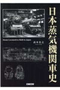 高木宏之『日本蒸気機関車史』