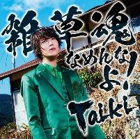 Taiki『雑草魂なめんなよ!』
