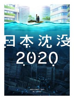 牛尾憲輔『日本沈没2020』