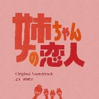 カンテレ・フジテレビ系ドラマ 姉ちゃんの恋人 オリジナル・サウンドトラック