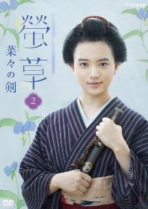 螢草 菜々の剣2