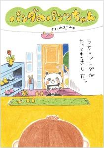 のぶみ『パンダのパンツちゃん』
