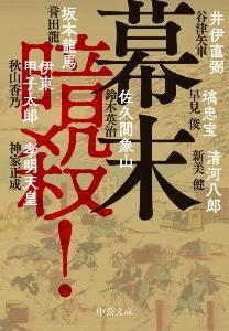 『幕末 暗殺!』秋山香乃