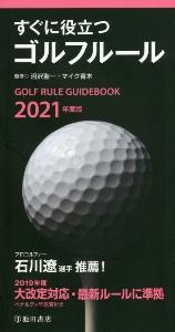 すぐに役立つゴルフルール 2021年度版