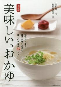 帯津良一『美味しい、おかゆ<新装版> 元気なときも、調子が悪いときも。体と心が喜ぶ57レシピ』