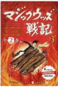 『マジックウッズ戦記 全2巻セット』クレシッダ・コーウエル