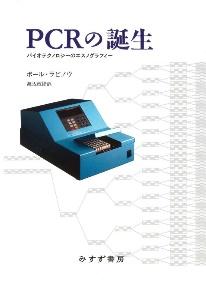 ポール・ラビノウ『PCRの誕生【新装版】 バイオテクノロジーのエスノグラフィー』