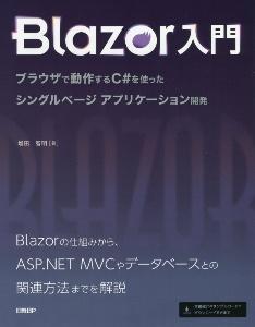 増田智明『Blazor入門』