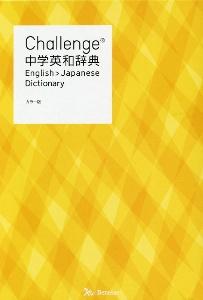 Challenge中学英和辞典カラー版