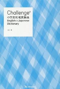 Challenge中学英和・和英辞典カラー版
