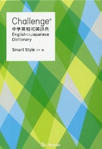 Challenge中学英和和英辞典カラー版