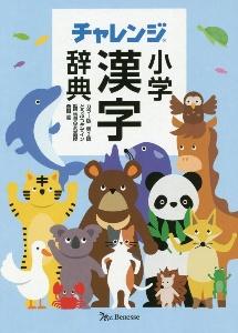桑原隆『チャレンジ小学漢字辞典カラー版第2版』