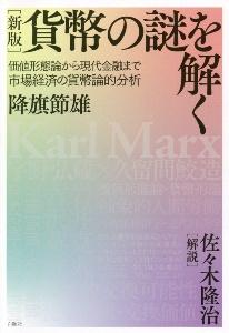 佐々木隆治『貨幣の謎を解く 価値形態論から現代金融まで市場経済の貨幣論的分析』
