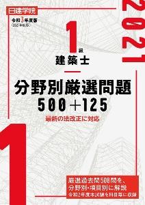 『1級建築士 分野別厳選問題500+125 令和3年度版』日建学院教材研究会