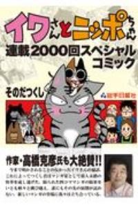 そのだつくし『イワさんとニッポちゃん 連載2000回スペシャルコミック』