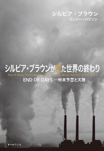 シルビア・ブラウンが視た世界の終わり END OF DAYSー終末予言と天啓