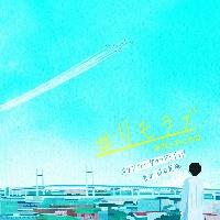 日本テレビ系水曜ドラマ #リモラブ 普通の恋は邪道 オリジナル・サウンドトラック
